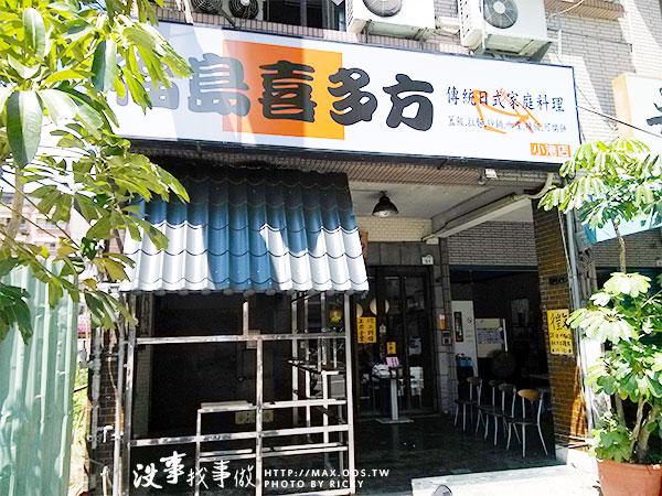 高雄小港-福島喜多方