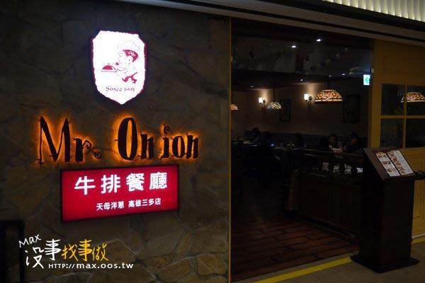 Mr. Onion天母洋蔥牛排餐廳