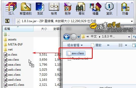 Minecraft 當個創世神 中文輸入 教學 補丁下載