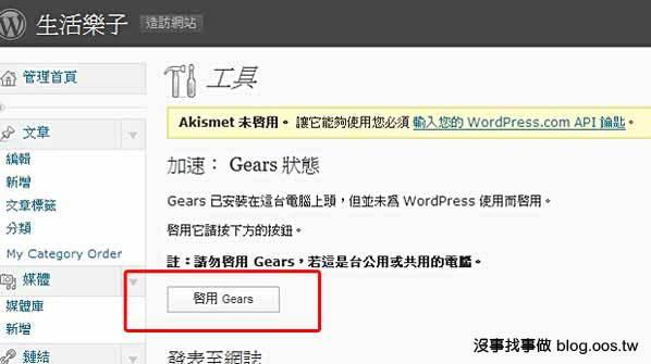 WordPress Google Gears