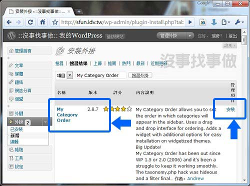 My Category Order 分類排序 外掛插件 for WordPress