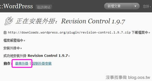 Revision Control 關閉wp多版本儲存及自動儲存功能-WordPress外掛插件