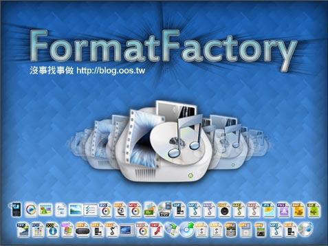 格式工廠 Format Factory