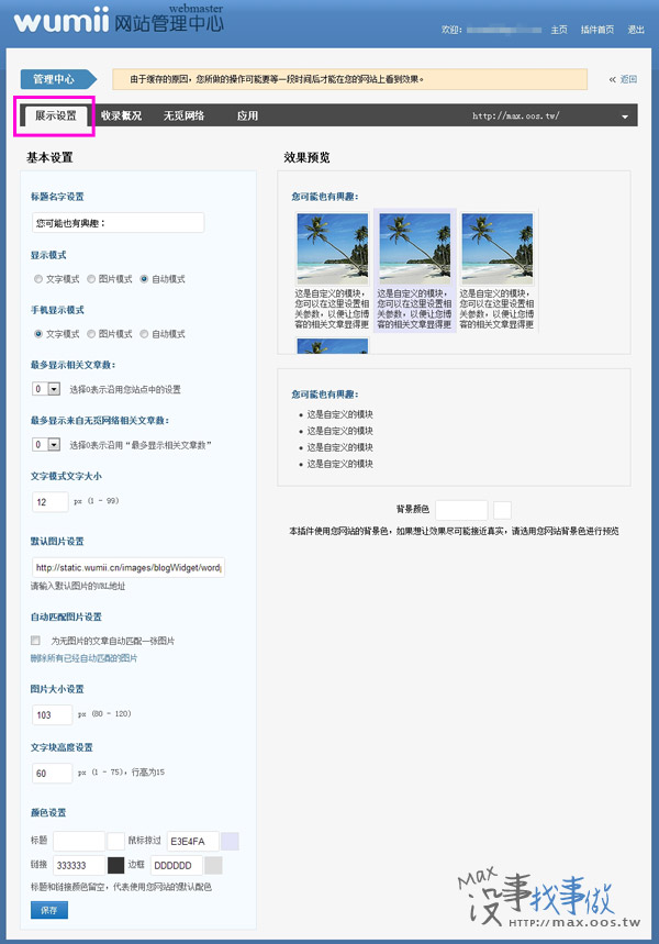 WordPress ★ wumii 無覓 相關文章 您可能也有興趣 其他文章 -外掛插件